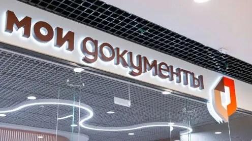 МФЦ Крыма временно прекращают прием документов на регистрацию прав на объекты недвижимости