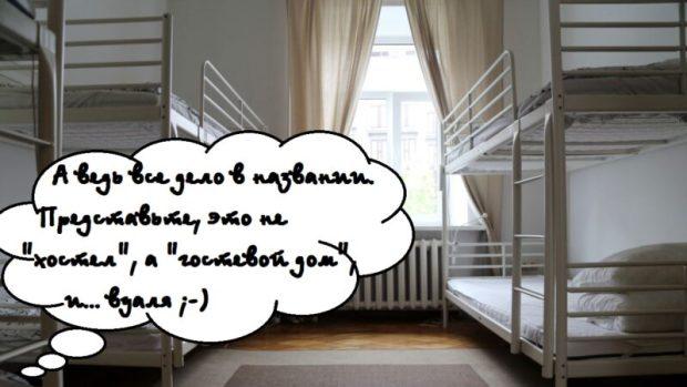 Хостелы в Крыму под запретом до сентября. Минимум