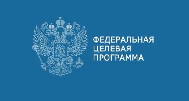 Минэкономразвития РФ предлагает продлить госпрограмму развития Крыма до начала 2025 года