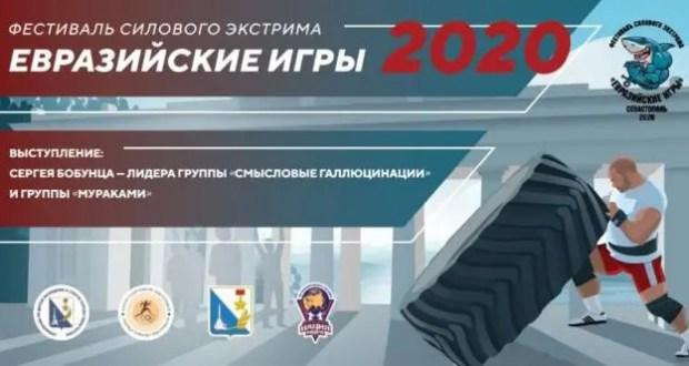 """В Севастополе готовятся к фестивалю силового экстрима """"Евразийские игры-2020"""""""