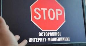 Минкурортов предупреждает о деятельности мошеннических сайтов. Их немало: найдено 24, а сколько еще