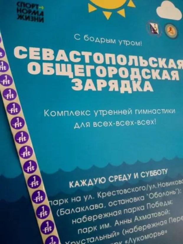 """В Севастополе - общегородские зарядки """"С бодрым утром!"""". Среди участников разыграют призы"""
