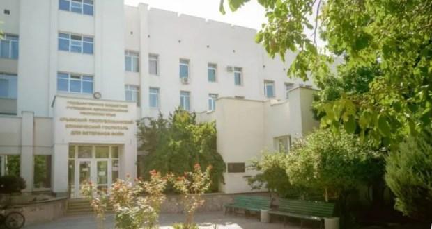 В Крыму на карантин закрылся Республиканский госпиталь для ветеранов войн