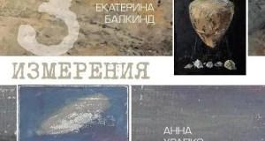 """В Симферопольском художественном музее - выставка """"Три измерения"""""""