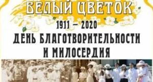"""26 сентября в Ялте - благотворительная акция """"Белый цветок"""""""
