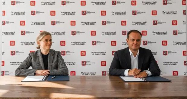Республика Крым и Москва договорились о стратегическом партнерстве в сфере туризма