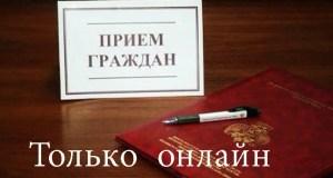 Вниманию жителей Симферополя: в администрации города прекращен личный прием граждан
