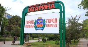 В Симферополе стартует конкурс на разработку архитектурной концепции Гагаринского парка