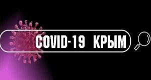 В Крыму 90 новых случаев заражения COVID-19 за истекшие сутки