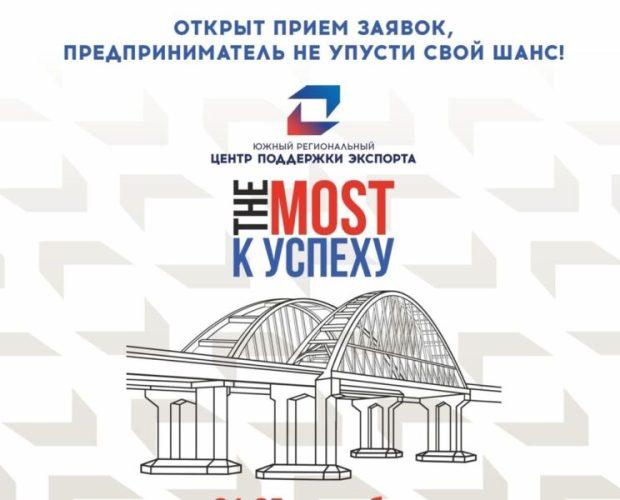 Открыт прием заявок на серию круглых столов «THE MOST К УСПЕХУ: Экспортный потенциал Крыма»