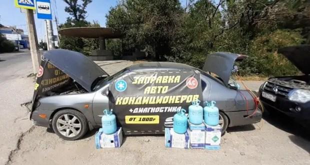 В Симферополе провели рейд по пресечению несанкционированных услуг. Попался заправщик автокондиционеров