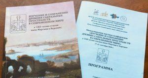 В Херсонесе - конференция «Изучение и сохранение древних сакральных пространств в современном мире»