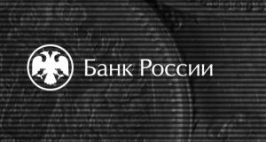 3 октября: крымчан приглашают на День открытых дверей Банка России