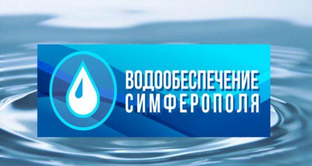 «Вода Крыма» приносит извинения симферопольцам