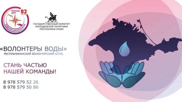 В Крыму создали движение «Волонтеры воды»