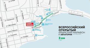 18 октября в Евпатории дадут старт «Открытому Крымскому марафону»