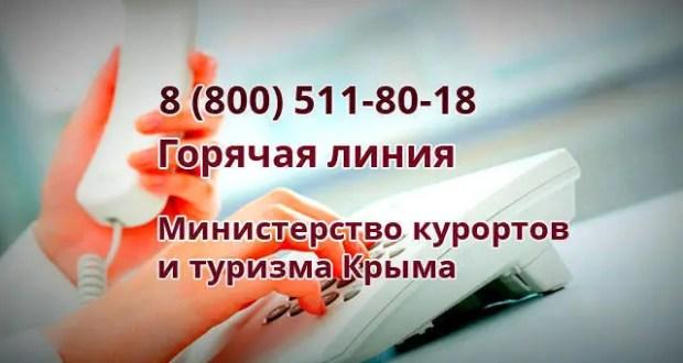 Минкурортов усилит контроль за соблюдением требований Роспотребнадзора гостиницами и санаториями Крыма