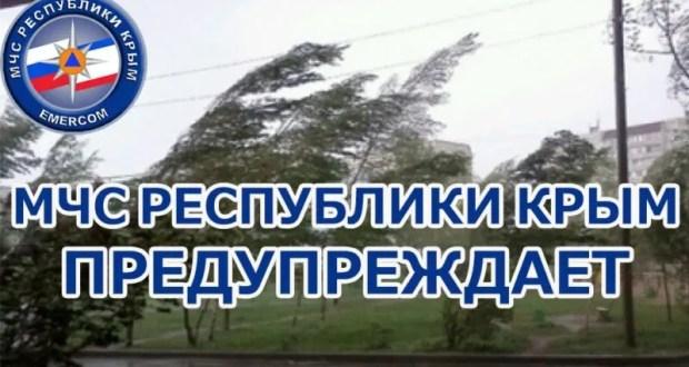 В Крыму на три дня объявлено штормовое предупреждение
