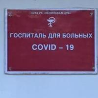 Еще один «ковидный» госпиталь развернут в Крыму. Теперь - на базе Ленинской центральной районной больницы