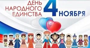В Ялте День народного единства отметят с учетом эпидрежима