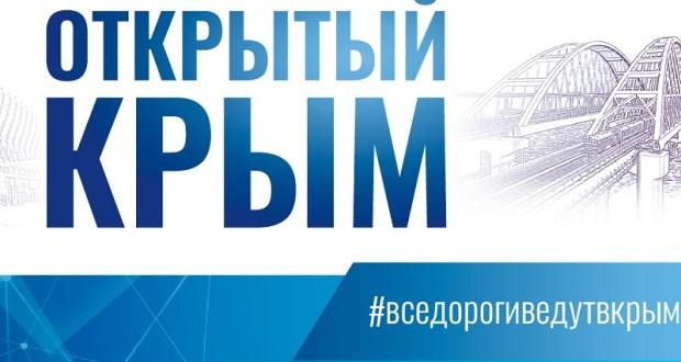 Форум «Открытый Крым» состоится в новом формате в ноябре