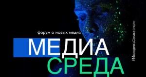 13-15 ноября в Севастополе - форум о новых медиатрендах