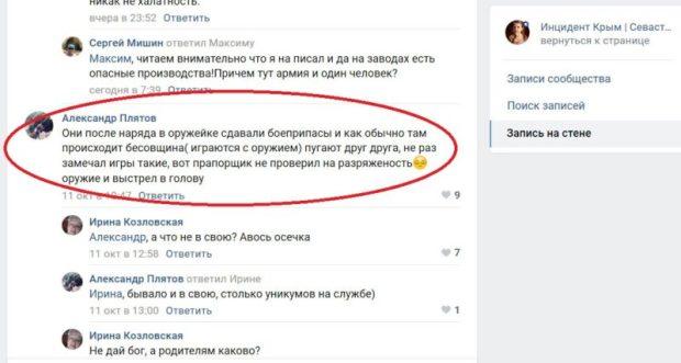 ЧП в Крыму, о котором официально не сообщается: от пули сослуживца погиб военнослужащий
