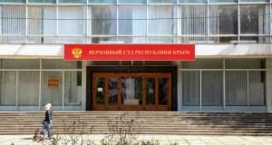 Верховный Суд Республики Крым вынес приговор об убийстве