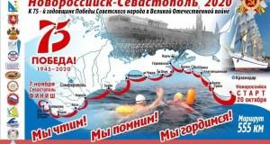 Масштабный заплыв памяти и славы - Черноморская эстафета «Доплыть до Победы!»