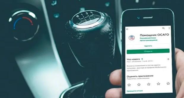 """Мобильное приложение """"Помощник ОСАГО"""" теперь работает во всех регионах России"""