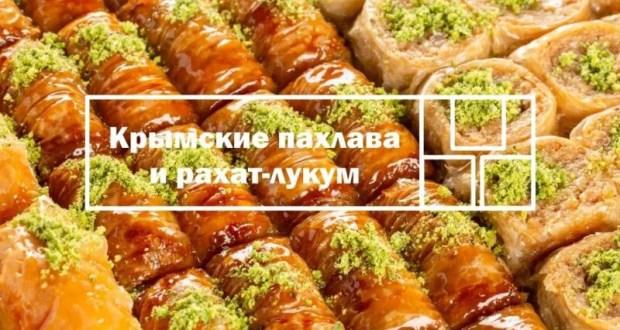 Еще один бренд заявлен на конкурс «Вкусы России»: «Крымские пахлава и рахат-лукум»