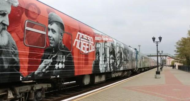 Город-Герой Керчь встретил «Поезд Победы»