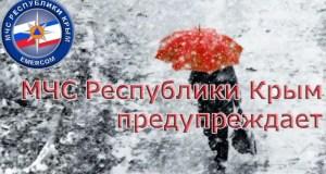 МЧС напоминает о возможном ухудшении погодных условий в Крыму