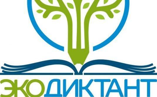 Жителей Севастополя приглашают принять участие в экологическом диктанте. Онлайн