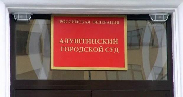 В Алуште суд вынес приговор по делу о мошенничестве на сумму более 140 миллионов рублей