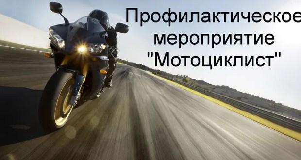 ГИБДД подводит итоги профилактического мероприятия «Мотоциклист» в Евпатории