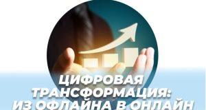 Крымские предприниматели прошли онлайн-курс «Цифровая трансформация: из офлайна в онлайн»