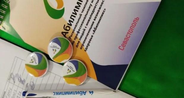 В Севастополе увеличат сумму поощрения дипломантов чемпионата «Абилимпикс»