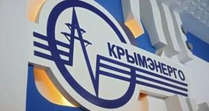 В Бахчисарае приставы взыскали почти 400 тысяч рублей в пользу «Крымэнерго»