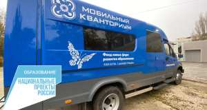 Первый в Крыму передвижной «Кванториум» появился в Евпатории