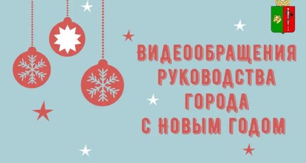 Руководители городских ветвей власти Евпатории поздравляют с Новым годом. Порознь, но на видео