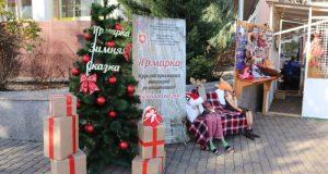 """В Симферополе работает предновогодняя выставка-ярмарка """"Зимняя сказка"""""""