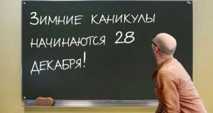 В Крыму Роспотебнадзор предлагал дистанционное обучение, а получились каникулы