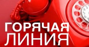 С 1 января 2021 года у горячей линии «Крымэнерго» будет новый номер