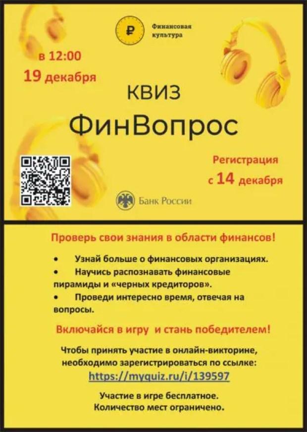 Банк России приглашает жителей Крыма стать участниками финансового квиза