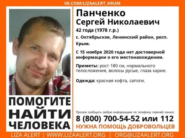 Внимание! В Крыму разыскивают мужчину - пропал Сергей Панченко