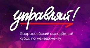 Севастопольцы стали финалистами Всероссийского молодежного кубка по менеджменту «Управляй!»