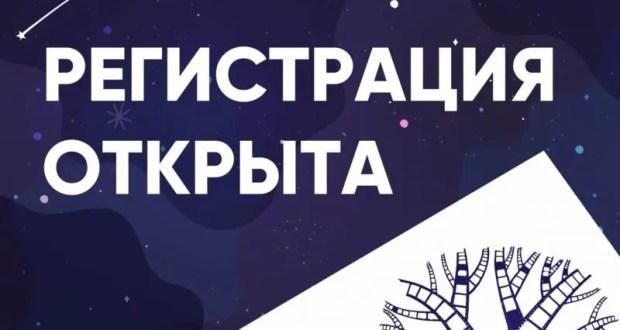 Кинофестиваль «Кванториум LIVE» в Севастополе. Пройдёт онлайн
