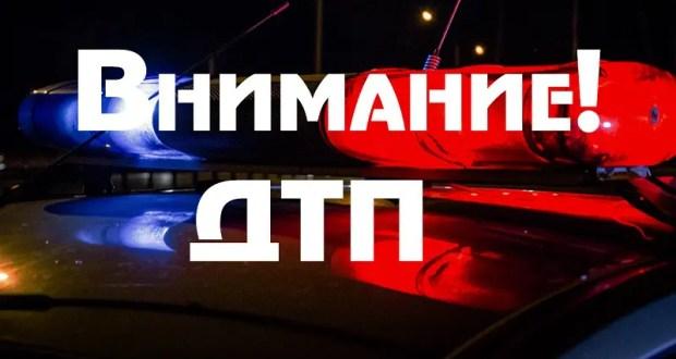 Смертельное ДТП в Красноперекопском районе Крыма. Полиция проводит проверку