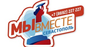 В Севастополе представили гимн движения «Мы Вместе!»